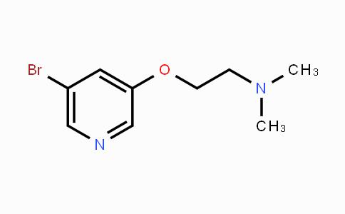 497948-85-3   2-((5-bromopyridin-3-yl)oxy)-N,N-dimethylethanamine