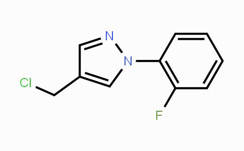 35715-72-1 | 4-(chloromethyl)-1-(2-fluorophenyl)-1H-pyrazole