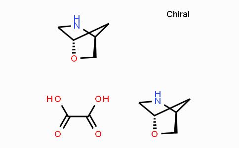 1523541-76-5 | (1S,4S)-2-Oxa-5-azabicyclo[2.2.1]heptane hemioxalate