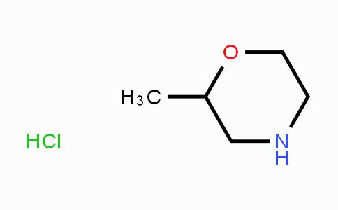59229-57-1 | 2-Methylmorpholine hydrochloride