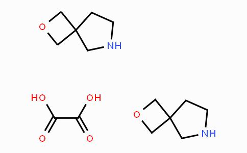 1408075-00-2 | 2-Oxa-6-azaspiro[3.4]octane hemioxalate