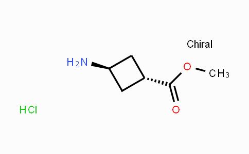 MC444564 | 74316-29-3 | 反式-3-氨基环丁烷羧酸甲酯盐酸盐