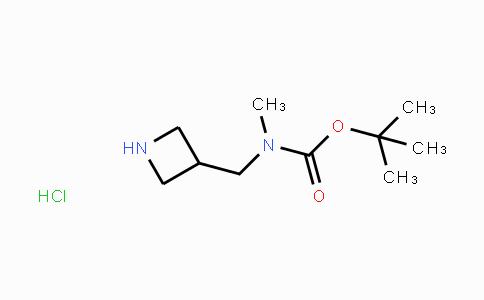 1170019-97-2 | tert-Butyl azetidin-3-ylmethyl(methyl)carbamate hydrochloride
