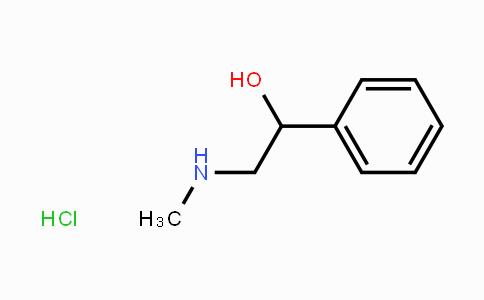 6027-95-8 | 2-(Methylamino)-1-phenylethanol hydrochloride