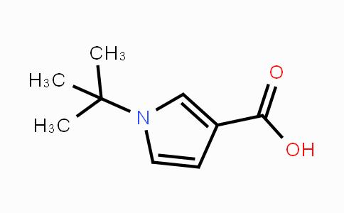 1266364-46-8 | 1-tert-butyl-1H-pyrrole-3-carboxylic acid