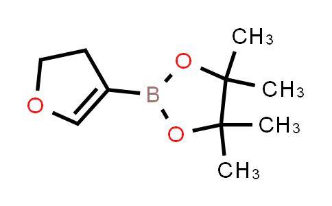 1046812-03-6   2-(4,5-Dihydrofuran-3-yl)-4,4,5,5-tetramethyl-1,3,2-dioxaborolane